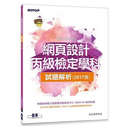 網頁 丙級檢定學科試題解析(106試題)