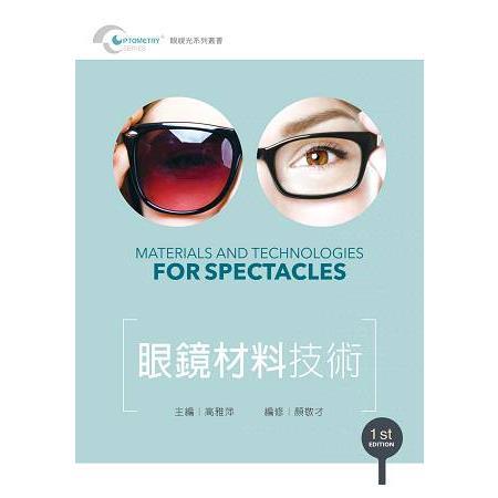眼鏡材料技術【書末附彩圖】