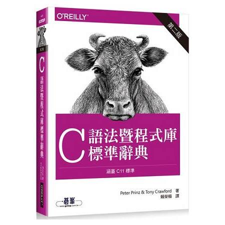 C 語法暨程式庫標準辭典 第二版