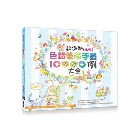 超清新(水性)色鉛筆隨手畫10000例大全|療癒你的生活無極限