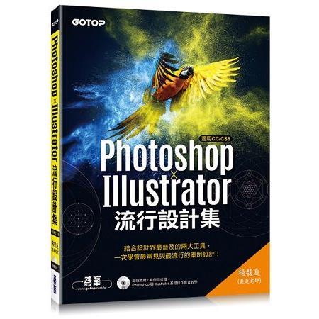 Photoshop X Illustrator流行設計集(適用CC/CS6)