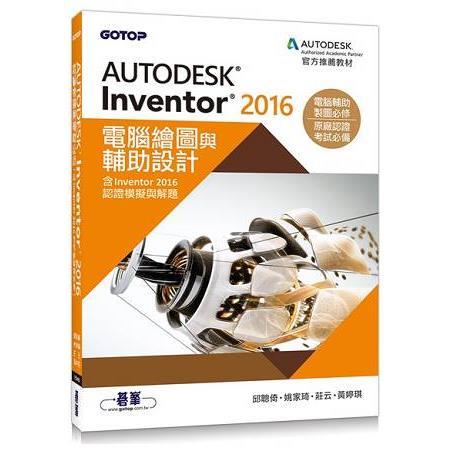 Autodesk Inventor 2016電腦繪圖與輔助設計(含Inventor 2016認證模擬與解題)