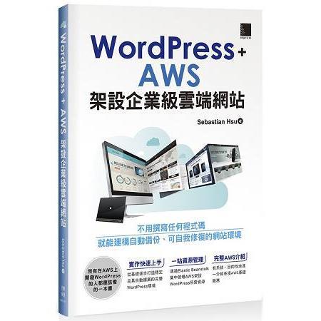 WordPress+AWS架設企業級雲端網站