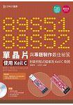 89S51/52 單晶片與專題製作最佳祕笈-使用Keil C 附範例程式檔案及Keil C軟體-(第三版)