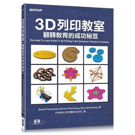 3D列印教室|翻轉教育的成功秘笈