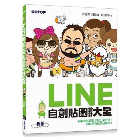 LINE自創貼圖設計大全 /