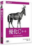 優化 C++|提高程式效能的有效技術