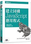 建立同構 JavaScript 應用程式