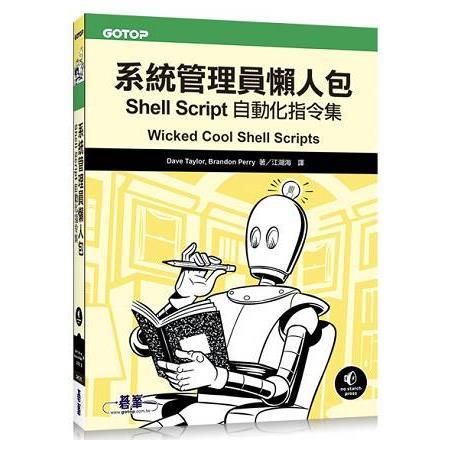 系統管理員懶人包|Shell Script自動化指令集