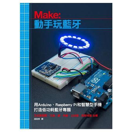 動手玩藍牙:用Arduino、Raspberry Pi與智慧型手機打造低功耗藍牙專題