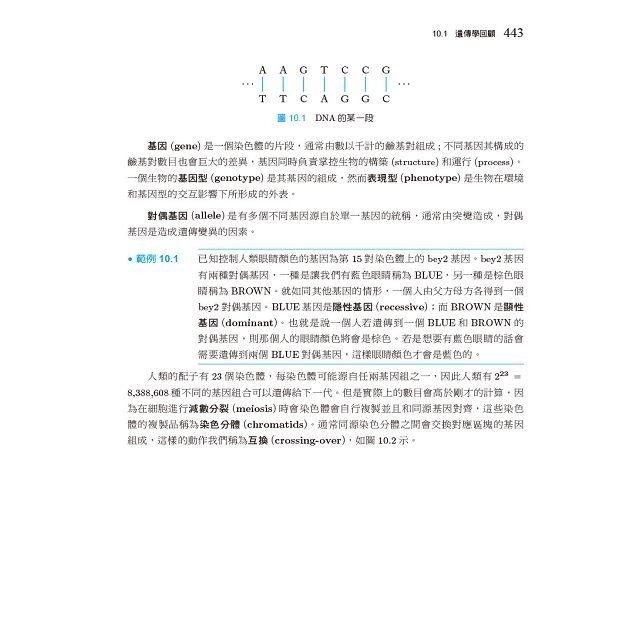 演算法(第五版)--使用C++虛擬碼