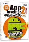 手機應用程式設計超簡單--App Inventor 2零基礎入門班(中文介面第二版) (附影音/範例/架設解說pd