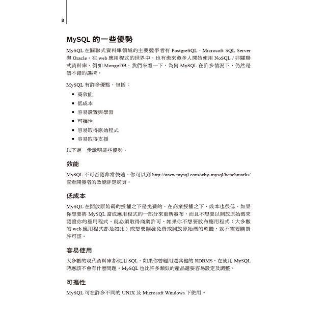 精通 PHP&MySQL 網頁開發 第五版