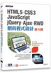HTML5、CSS3、JavaScript、jQuery、Ajax、RWD網頁程式設計 (第六版)