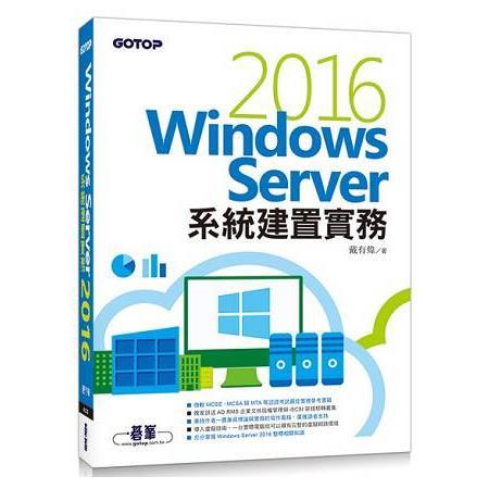 Windows Server 2016系統建置實務,戴有煒