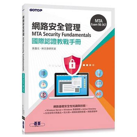 MTA Security Fundamentals國際認證教戰手冊(98-367)
