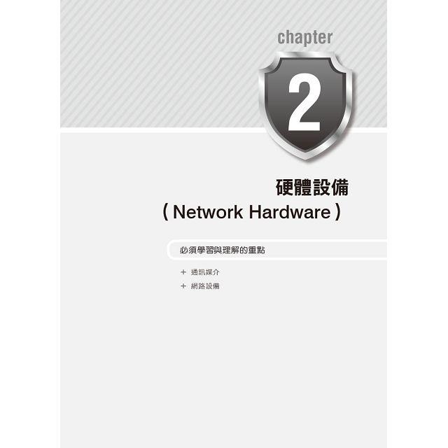 MTA Networking Fundamentals 國際認證教戰手冊(98-366)