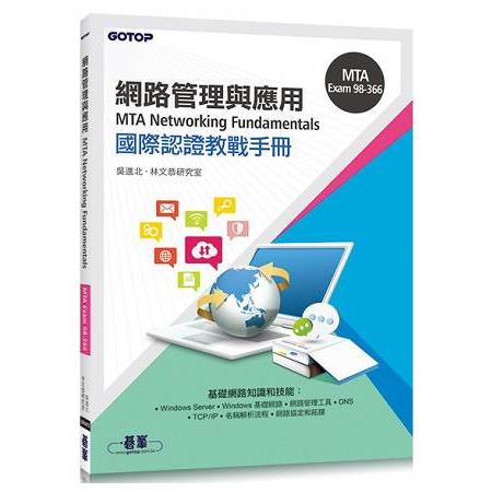 MTA Networking Fundamentals 國際認證教戰手冊(98-366)