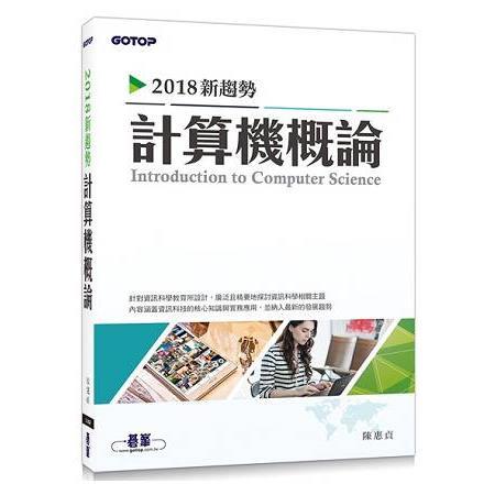 2018新趨勢計算機概論