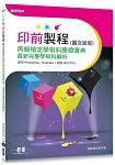 印前製程丙級檢定學術科應檢寶典最新版-適用Photoshop / Illustrator