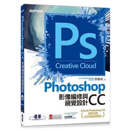 Photoshop CC影像編修與視覺設計 :  含ACA-Photoshop CC國際認證完全模擬與解題 /