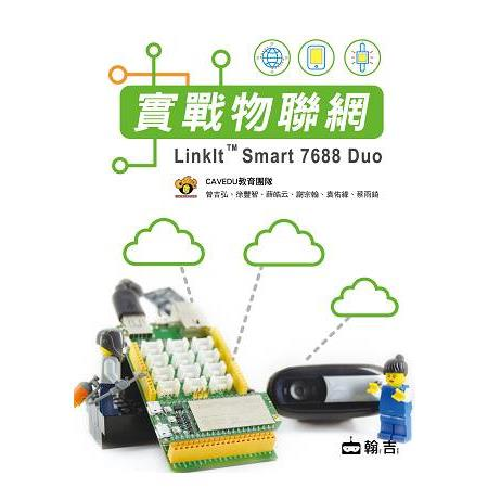 實戰物聯網 LinkIt Smart 7688 Duo