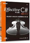 Effective C#中文版 | 寫出良好C#程式的50個具體做法 第三版