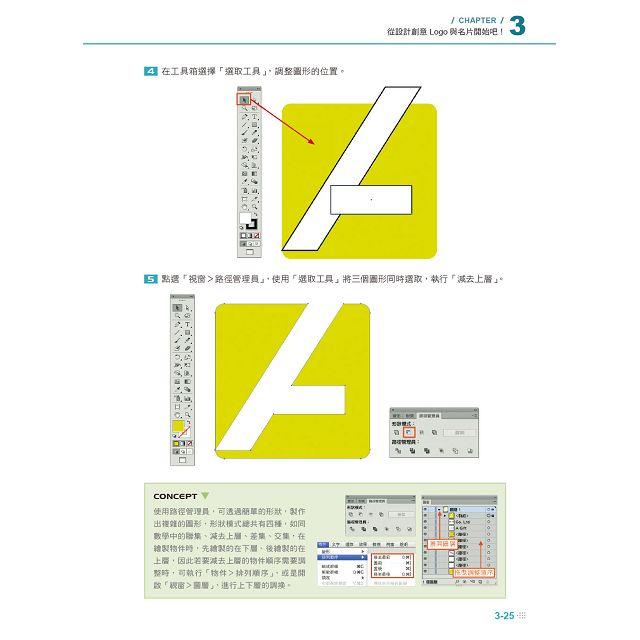 Illustrator CC數位繪圖與插畫設計(含ACA-Illustrator CC國際認證完全模擬與解題)