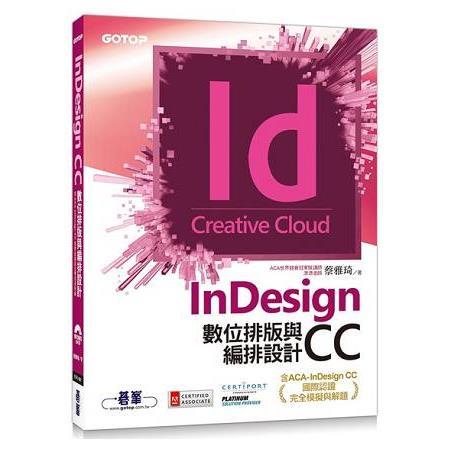 InDesign CC數位排版與編排設計(含ACA-InDesign CC國際認證完全模擬與解題)