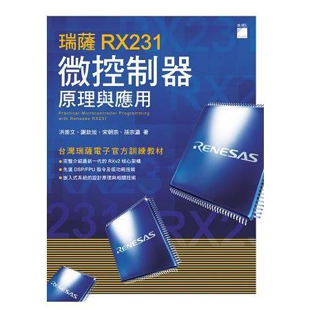 瑞薩 RX231 微控制器原理與應用
