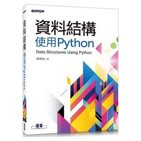 資料結構--使用Python
