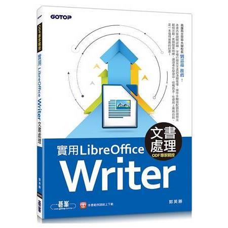 實用LibreOffice Writer 5.3文書處理(ODF專家親授)