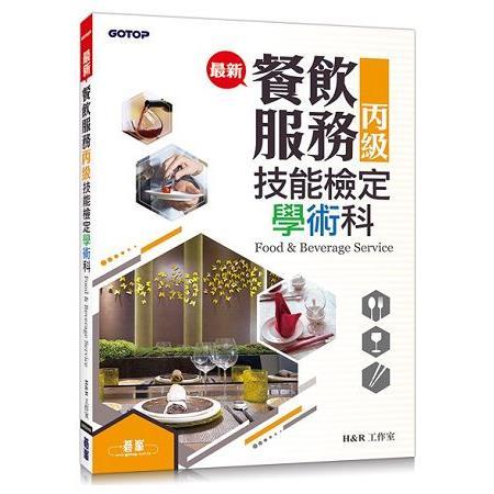 最新餐飲服務丙級技能檢定學術科