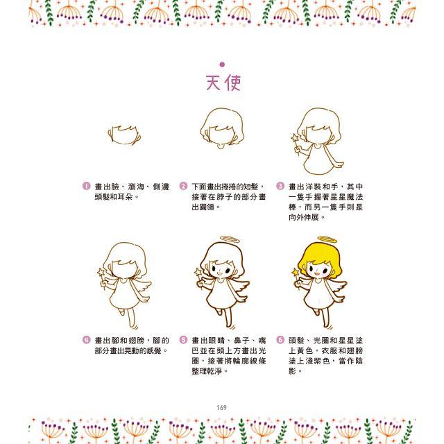 蘋果媽媽最受歡迎的超萌塗鴉書:讓大小朋友與親子都愛的快樂畫畫趣!(獨家附贈兩款可愛紙玩偶插卡)