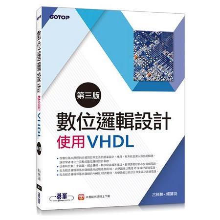 數位邏輯設計(第三版)-使用VHDL