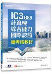 IC3 GS5計算機綜合能力國際認證:總考核教材