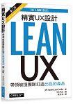 精實UX設計|帶領敏捷團隊打造出色的產品 第二版