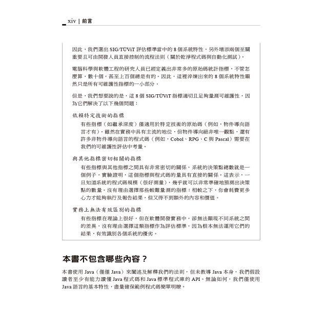 打造可維護軟體|編寫可維護程式碼的10項法則 (Java版)