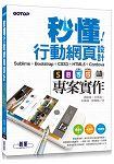 秒懂行動網頁設計: Sublime + Bootstrap + CSS3 + HTML5 + Cordova專案實作