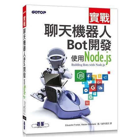 實戰聊天機器人Bot開發:使用Node.js