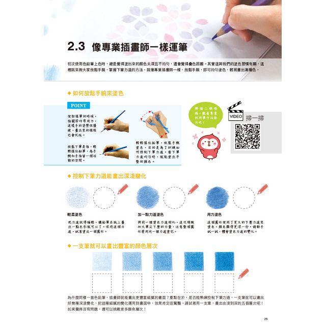 色鉛筆自學聖經:8大類、45個自學要點,第一本最全面的色鉛筆繪畫技巧寶典!