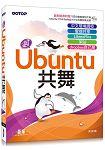 與Ubuntu共舞|中文環境調校x雲端共享x Libreoffice x 架站 x dropbox自己架(隨書附贈教學影片