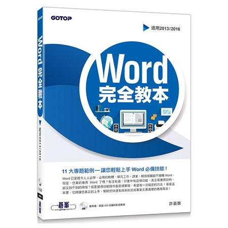 Word 完全教本(適用2013/2016)(附超過300分鐘的影音教學、範例檔)