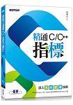 精通C/C++指標|深入系統底層技術