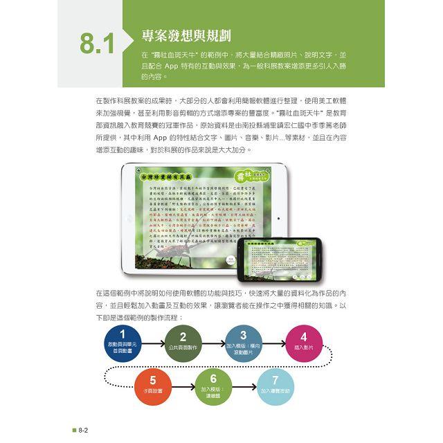會做簡報就會製作跨平台App:Smart Apps Creator 3超神開發術