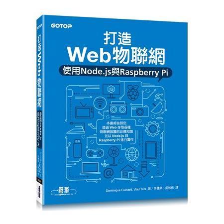 打造Web物聯網|使用Node.js與Raspberry Pi
