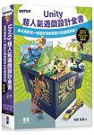 Unity超人氣遊戲設計全書:萬代南夢宮一線設計師的原創大獎遊戲實戰!