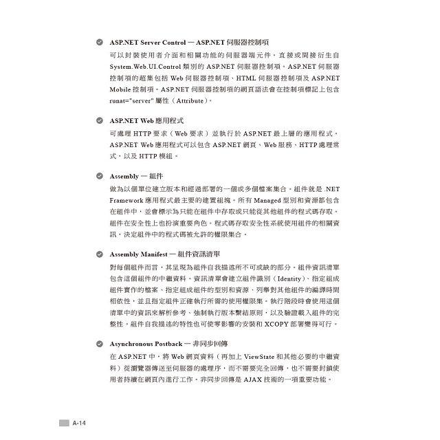 MTA Software Development Fundamentals 國際認證教戰手冊 VB (98-361)