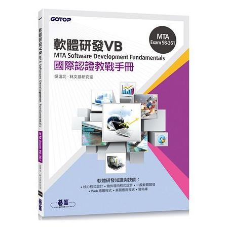MTA Software Development Fundamentals 國際認證教戰手冊 VB (98-361)