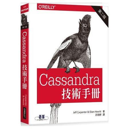 Cassandra技術手冊第二版